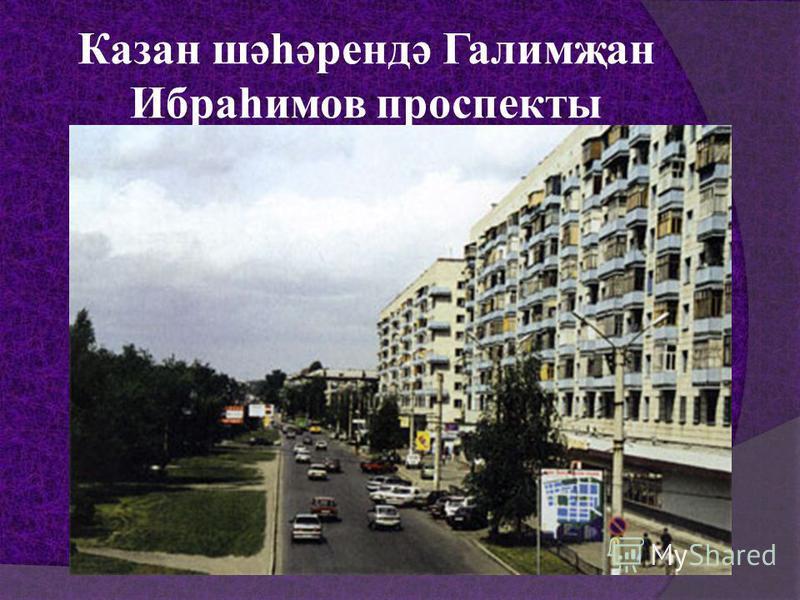 Казан шәһәрендә Галимҗан Ибраһимов проспекты