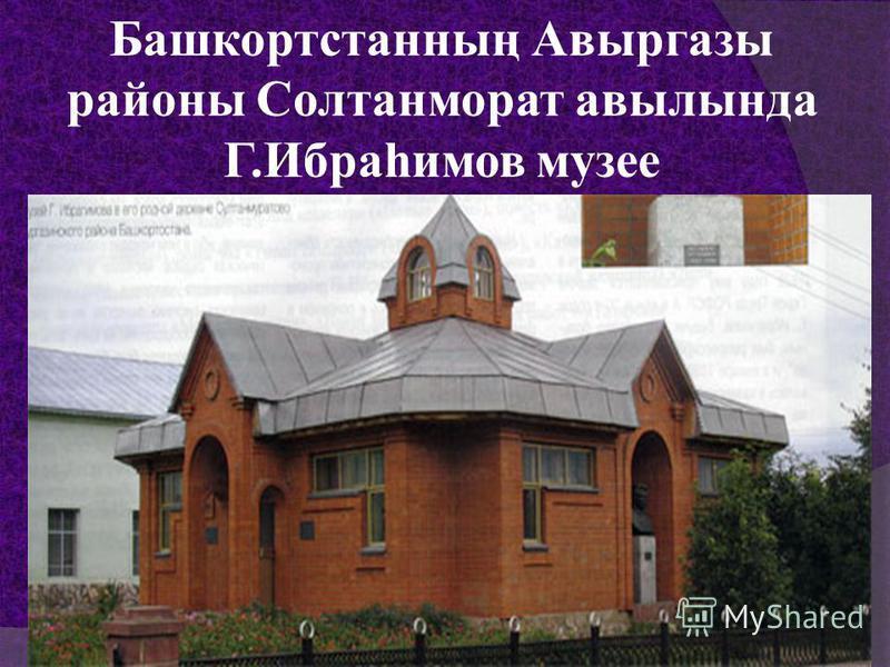 Башкортстанның Авыргазы районы Солтанморат авылында Г.Ибраһимов музее