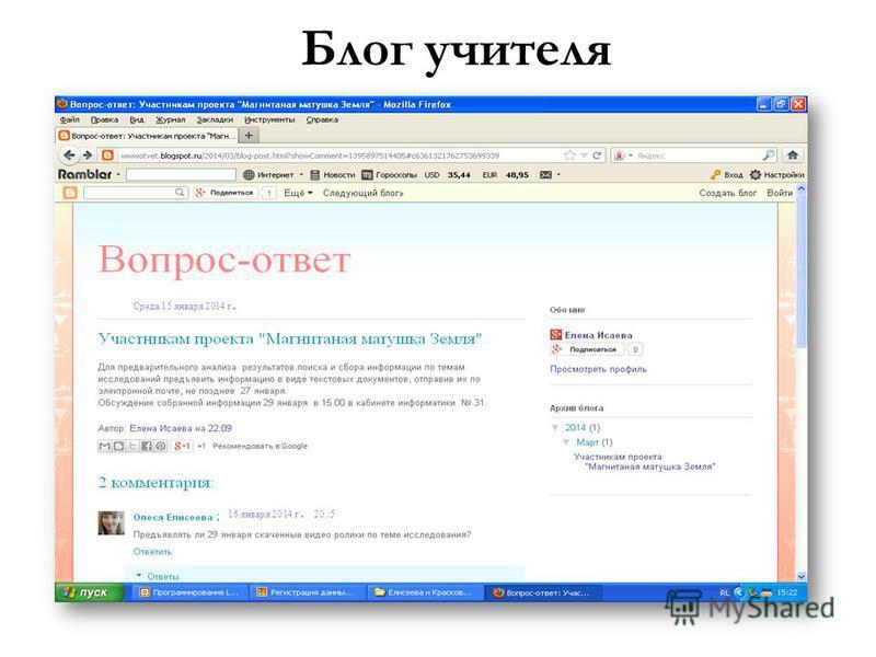 Блог учителя Среда 15 января 2014 г. 16 января 2014 г. 20.:5