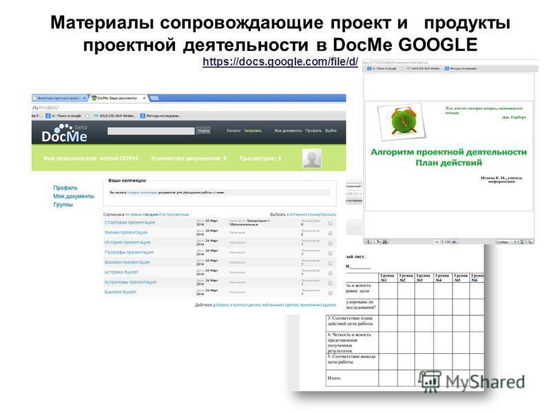 Материалы сопровождающие проект и продукты проектной деятельности в DocMe GOOGLE https://docs.google.com/file/d/ https://docs.google.com/file/d/