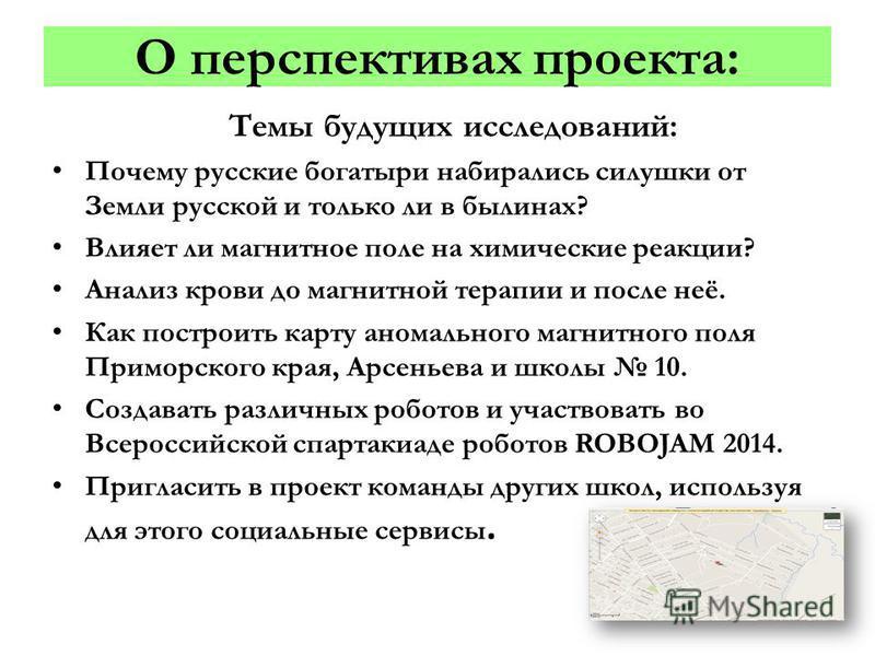 О перспективах проекта: Темы будущих исследований: Почему русские богатыри набирались силушки от Земли русской и только ли в былинах? Влияет ли магнитное поле на химические реакции? Анализ крови до магнитной терапии и после неё. Как построить карту а