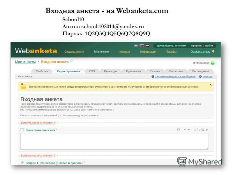Входная анкета - на Webanketa.com School10 Логин: school.102014@yandex.ru Пароль: 1Q2Q3Q4Q5Q6Q7Q8Q9Q