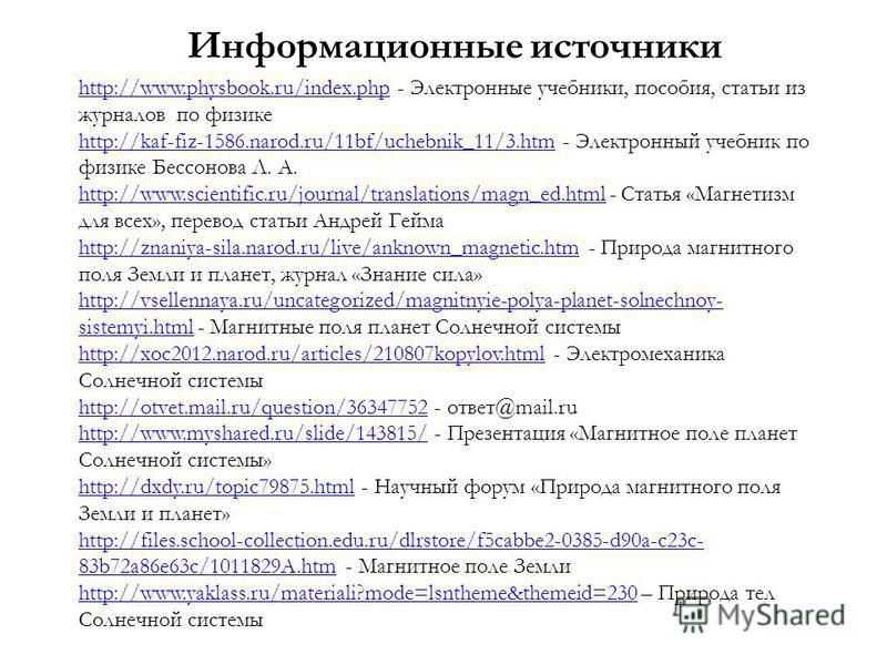 Информационные источники http://www.physbook.ru/index.phphttp://www.physbook.ru/index.php - Электронные учебники, пособия, статьи из журналов по физике http://kaf-fiz-1586.narod.ru/11bf/uchebnik_11/3.htmhttp://kaf-fiz-1586.narod.ru/11bf/uchebnik_11/3