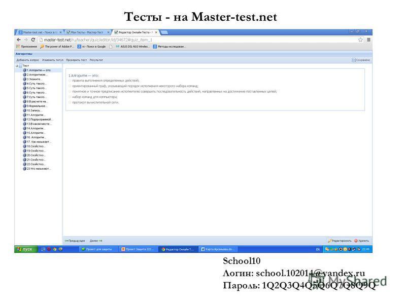 Тесты - на Master-test.net School10 Логин: school.102014@yandex.ru Пароль: 1Q2Q3Q4Q5Q6Q7Q8Q9Q