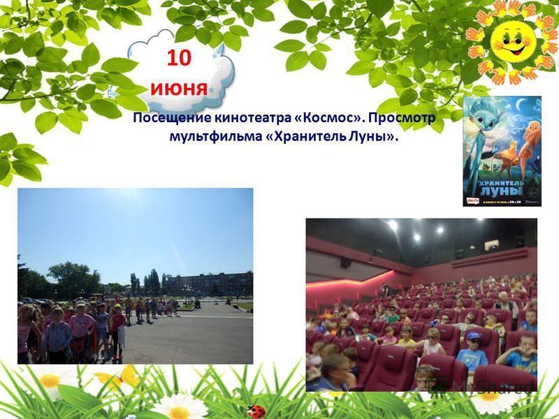 10 июня Посещение кинотеатра «Космос». Просмотр мультфильма «Хранитель Луны».