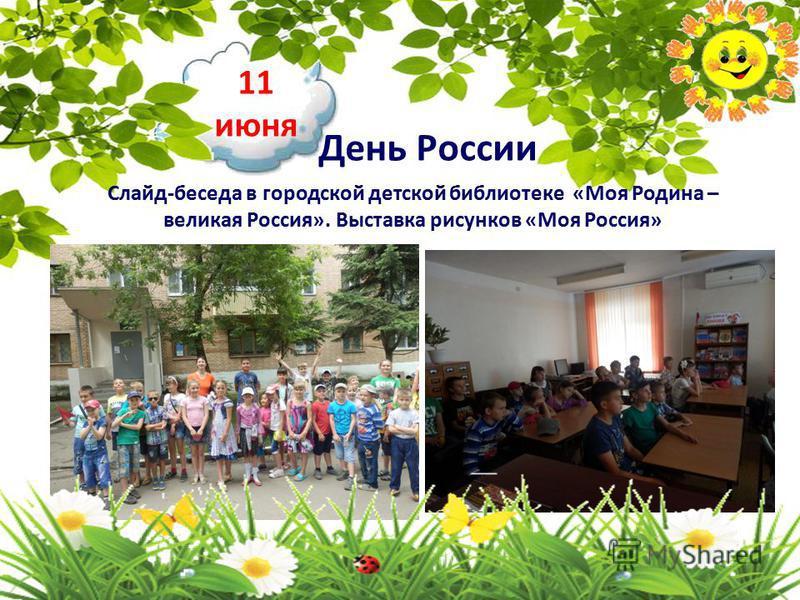 11 июня Слайд-беседа в городской детской библиотеке «Моя Родина – великая Россия». Выставка рисунков «Моя Россия» День России