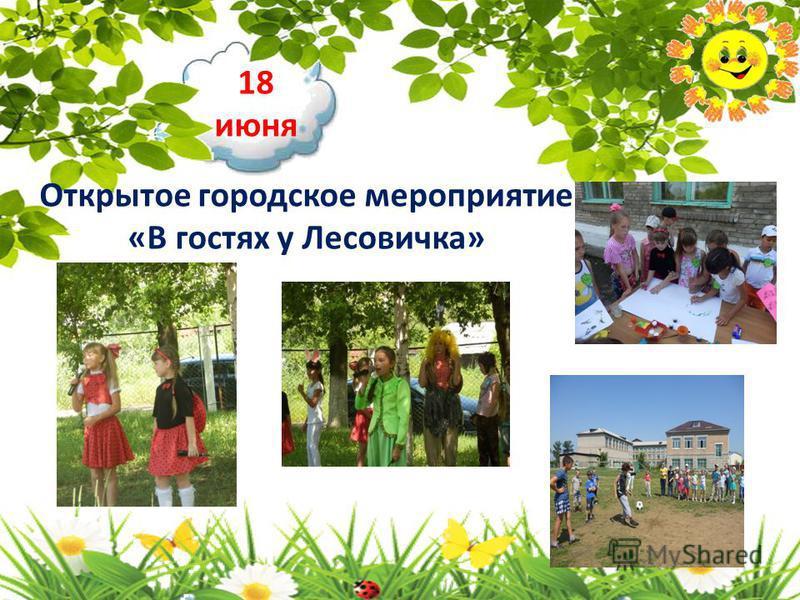 18 июня Открытое городское мероприятие «В гостях у Лесовичка»