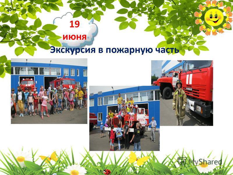 19 июня Экскурсия в пожарную часть