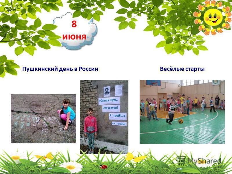 8 июня Пушкинский день в России Весёлые старты
