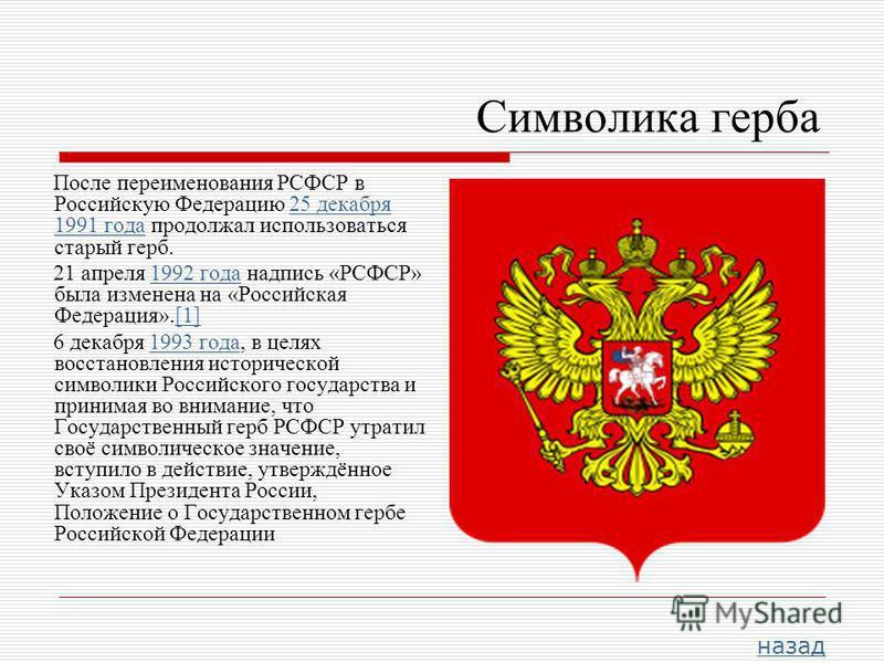 Символика герба После переименования РСФСР в Российскую Федерацию 25 декабря 1991 года продолжал использоваться старый герб.25 декабря 1991 года 21 апреля 1992 года надпись «РСФСР» была изменена на «Российская Федерация».[1]1992 года[1] 6 декабря 199