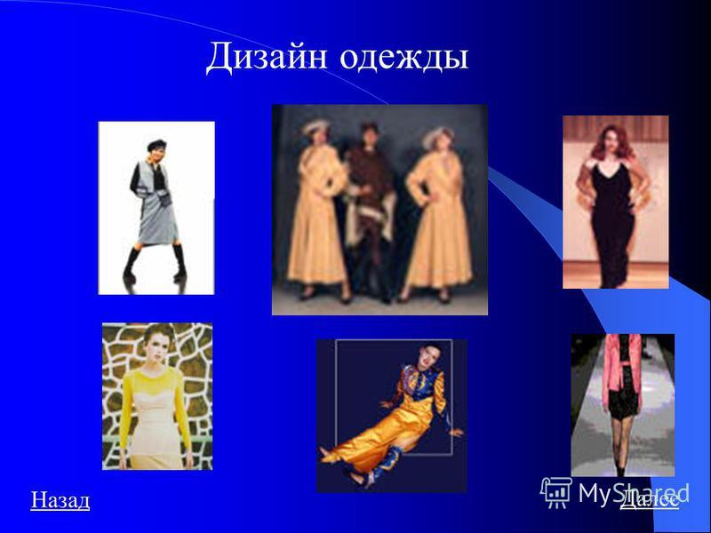 Дизайн одежды Назад Далее
