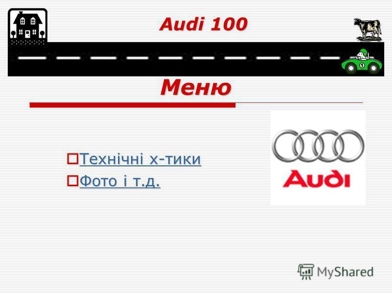 Меню Технічні х-тики Технічні х-тики Технічні х-тики Технічні х-тики Фото і т.д. Фото і т.д. Фото і т.д. Фото і т.д. Audi 100