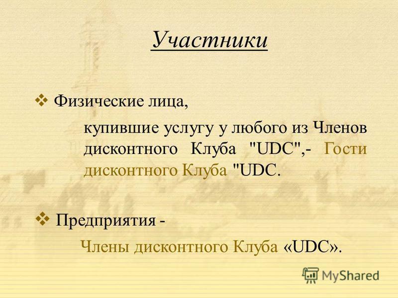 Направление и формы деятельности 1. Клуб UDC рассматривает предложения от Членов UDC по реализации проектов и их поддержки, направленных на развитие по Украине системы Качества. 2. Благодаря современным Интернет – технологиям осуществляет информацион