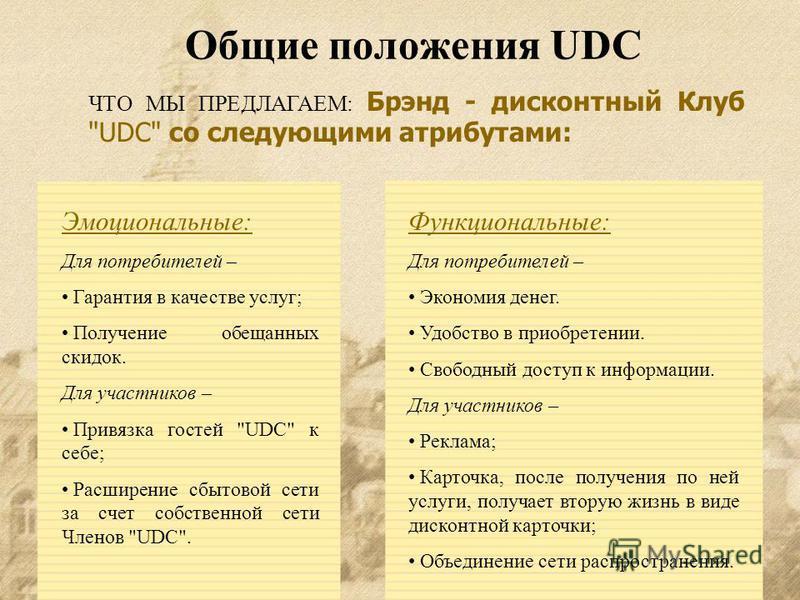 Задачи UDC Основные задачи UDC направлены на кооперацию предприятий в целях улучшения качества производимой продукции и услуг, защиты их экономических, социальных и иных интересов в целях повышения благосостояния граждан Украины.