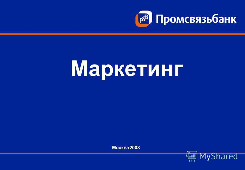 Маркетинг Москва 2008