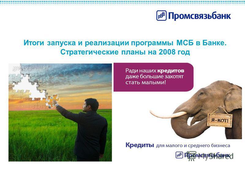 Итоги запуска и реализации программы МСБ в Банке. Стратегические планы на 2008 год