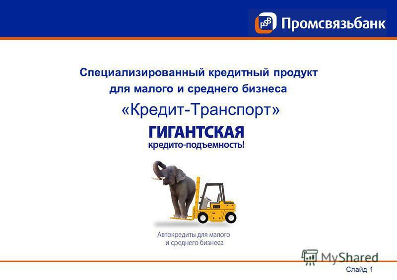 Слайд 1 Специализированный кредитный продукт для малого и среднего бизнеса «Кредит-Транспорт»