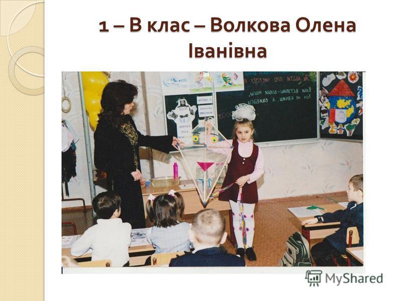 1 – В клас – Волкова Олена Іванівна