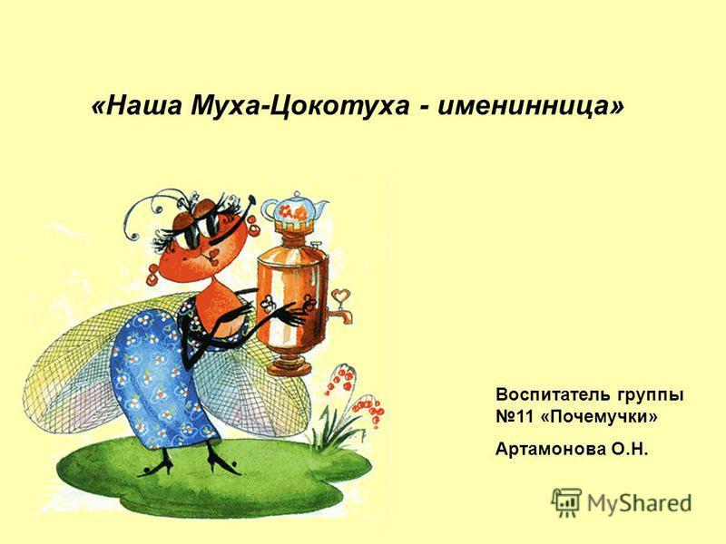 «Наша Муха-Цокотуха - именинница» Воспитатель группы 11 «Почемучки» Артамонова О.Н.