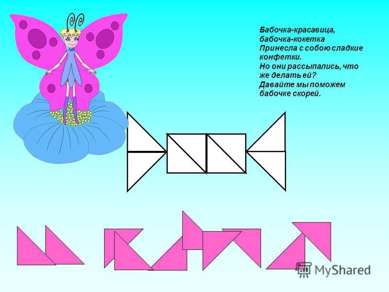 Бабочка-красавица, бабочка-кокетка Принесла с собою сладкие конфетки. Но они рассыпались, что же делать ей? Давайте мы поможем бабочке скорей.