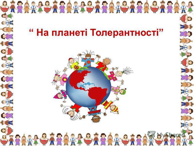 На планеті Толерантності