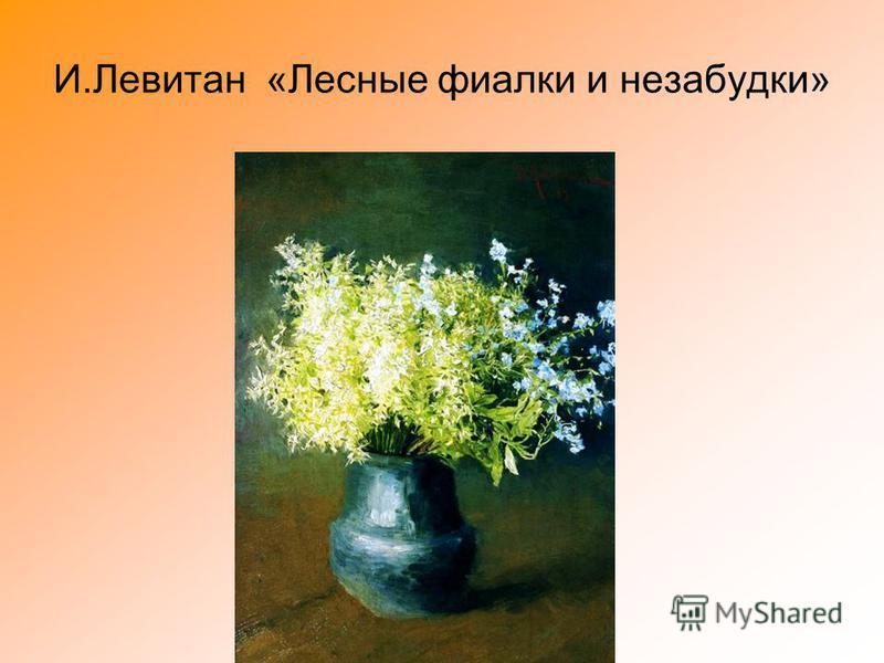 И.Левитан «Лесные фиалки и незабудки»