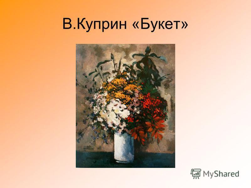 В.Куприн «Букет»
