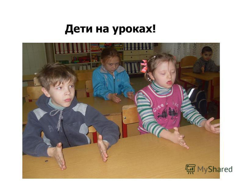 Дети на уроках!