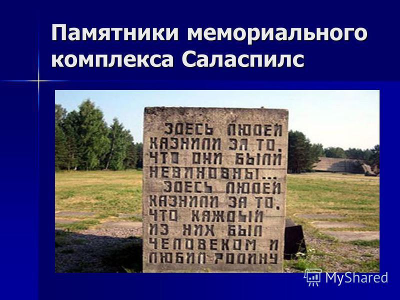 Памятники мемориального комплекса Саласпилс