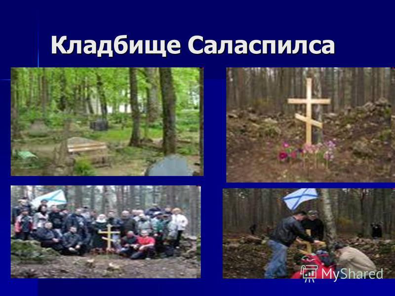 Кладбище Саласпилса