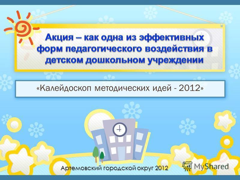 Артемовский городской округ 2012 «Калейдоскоп методических идей - 2012»
