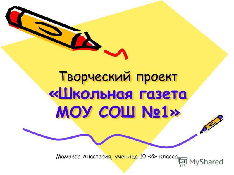 Творческий проект «Школьная газета МОУ СОШ 1» Мамаева Анастасия, ученица 10 «б» класса
