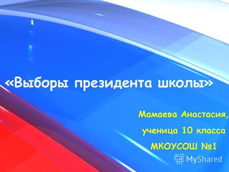 LOGO «Выборы президента школы» Мамаева Анастасия, ученица 10 класса МКОУСОШ 1
