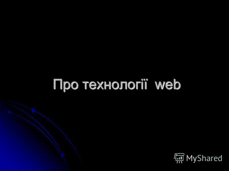 Про технології web