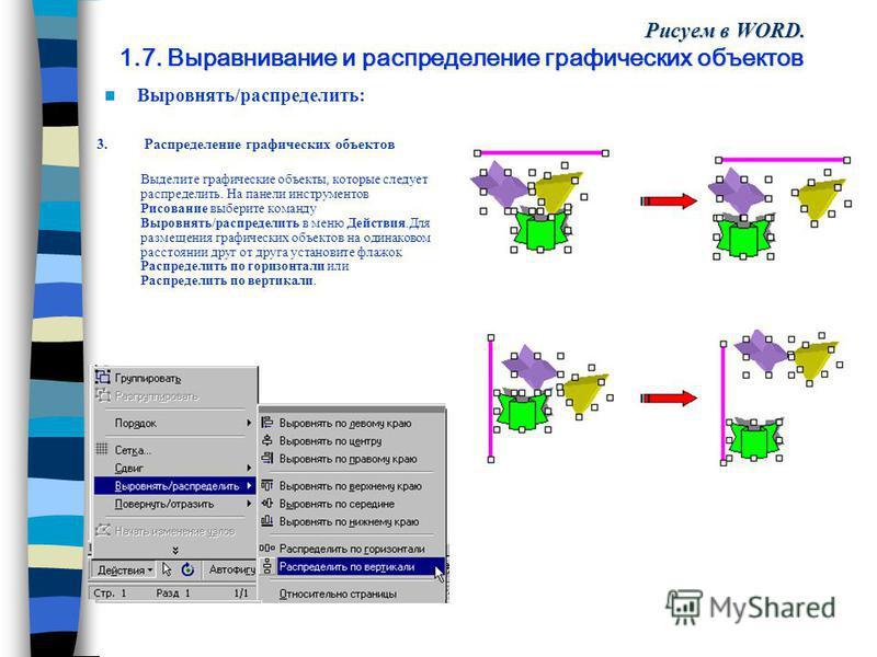 Выровнять/распределить: 1. Выравнивание графических объектов по их краям Рисуем в WORD. 1.7. Выравнивание и распределение графических объектов 2. Горизонтальное или вертикальное выравнивание графических объектов Выделите графические объекты, которые