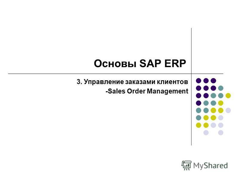 Основы SAP ERP 3. Управление заказами клиентов -Sales Order Management