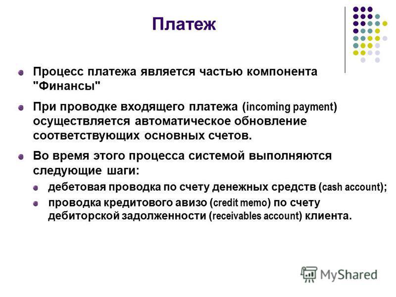 Платеж Процесс платежа является частью компонента
