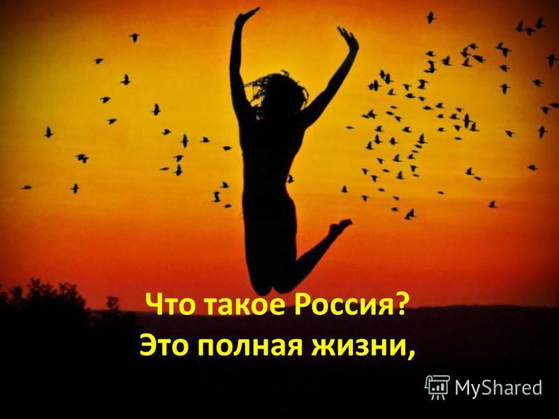 Что такое Россия? Это полная жизни,