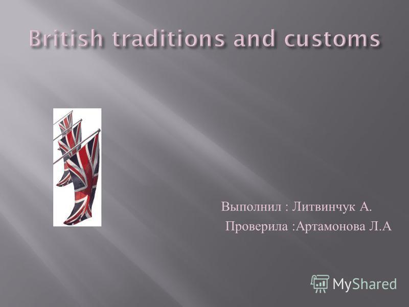 Выполнил : Литвинчук А. Проверила : Артамонова Л. А