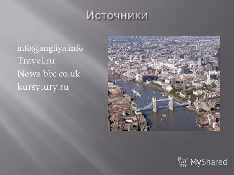 info@angliya.info Travel.ru News.bbc.co.uk kursytury.ru