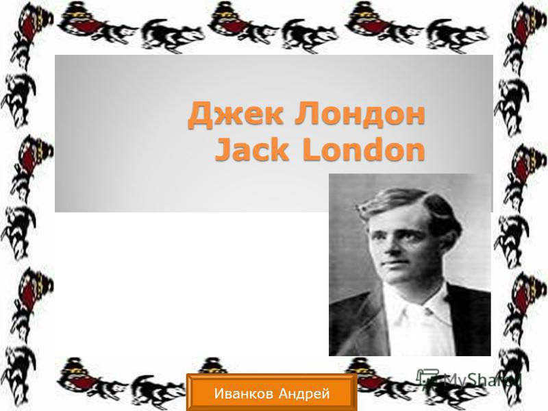 Джек Лондон Jack London Иванков Андрей
