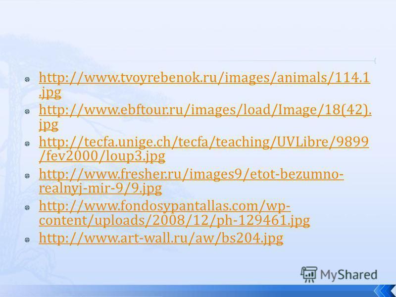 http://www.tvoyrebenok.ru/images/animals/114.1.jpg http://www.tvoyrebenok.ru/images/animals/114.1.jpg http://www.ebftour.ru/images/load/Image/18(42). jpg http://www.ebftour.ru/images/load/Image/18(42). jpg http://tecfa.unige.ch/tecfa/teaching/UVLibre