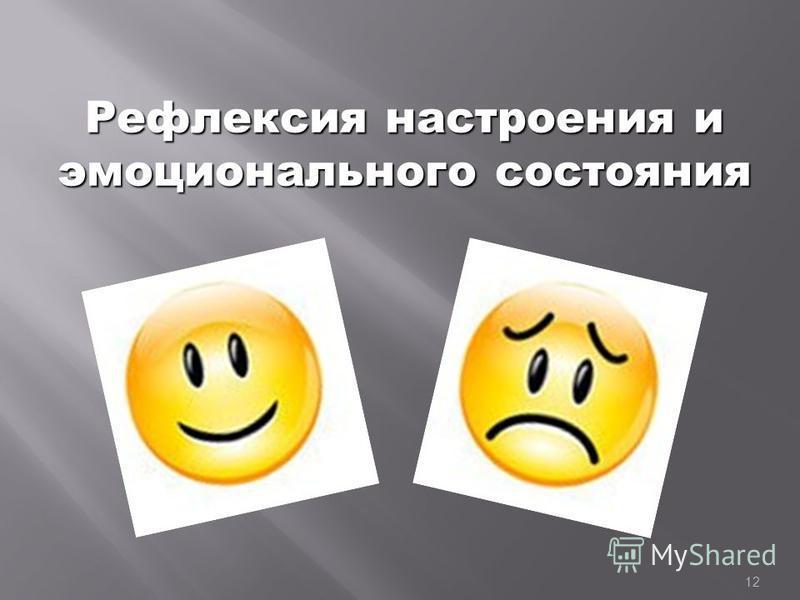 12 Рефлексия настроения и эмоционального состояния