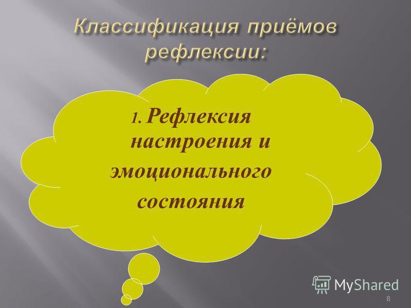 1. Рефлексия настроения и эмоционального состояния 8