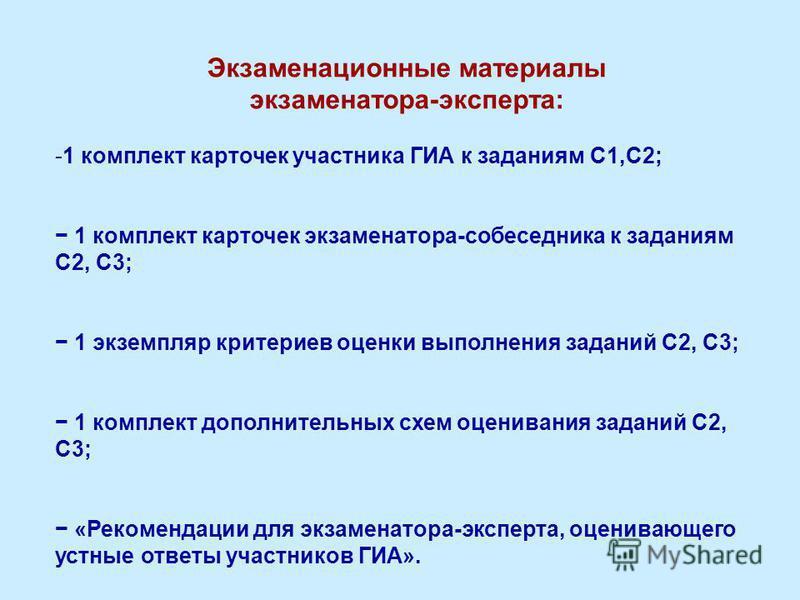 Экзаменационные материалы экзаменатора-эксперта: -1 комплект карточек участника ГИА к заданиям С1,С2; 1 комплект карточек экзаменатора-собеседника к заданиям С2, С3; 1 экземпляр критериев оценки выполнения заданий С2, С3; 1 комплект дополнительных сх