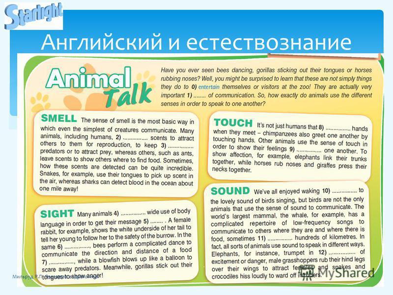 Английский и естествознание 20Мильруд Р.П. Языковая андрагогика.