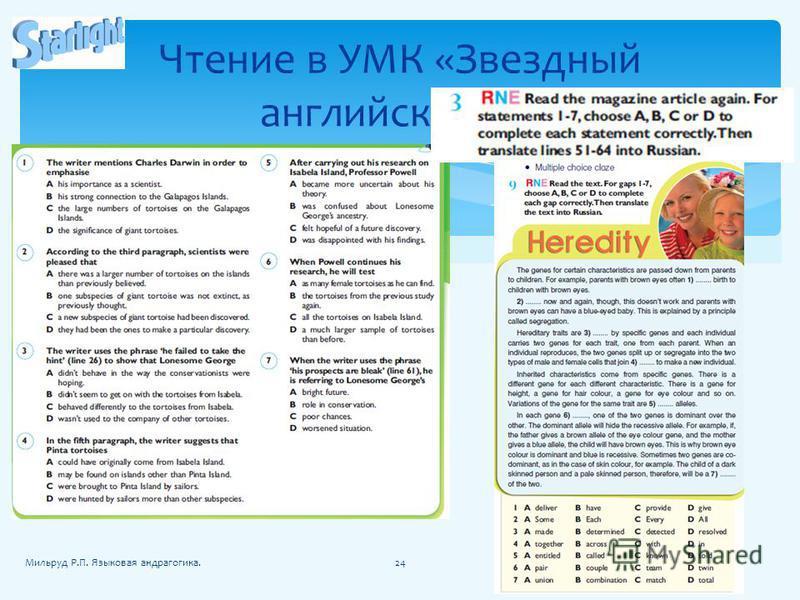 Чтение в УМК «Звездный английский» 11 24Мильруд Р.П. Языковая андрагогика.