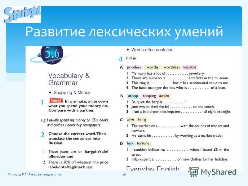 Развитие лексических умений 26Мильруд Р.П. Языковая андрагогика.