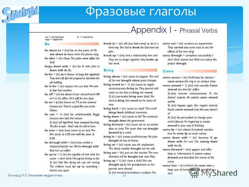 Фразовые глаголы 27Мильруд Р.П. Языковая андрагогика.