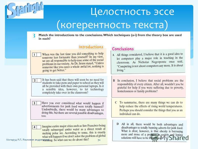 Целостность эссе (когерентность текста) 34Мильруд Р.П. Языковая андрагогика.